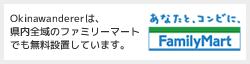 Okinawandererは、県内全域のファミリーマートでも無料設置しています。